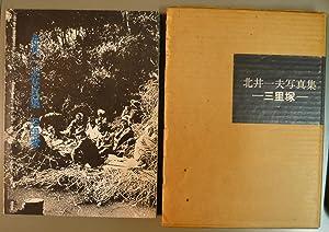 Sanrizuka: Kazuo Kitai