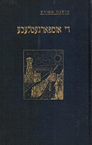Die Umfargesleche (The Unforgotten, Yiddish)