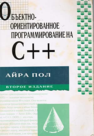 Object-Oriented Programming Using C++ Russian Language Version