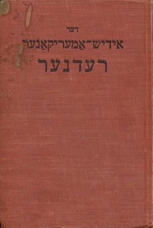 The Jewish-American Orator: Der Idish-Amerikaner Redner: Selikovitsch, G