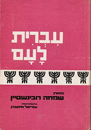 Ivrit La'am (Hebrew for All)