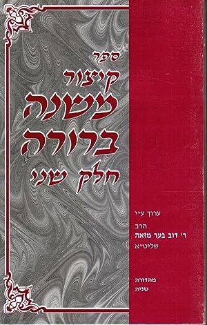 Sefer Kitsur Mishnah Berurah