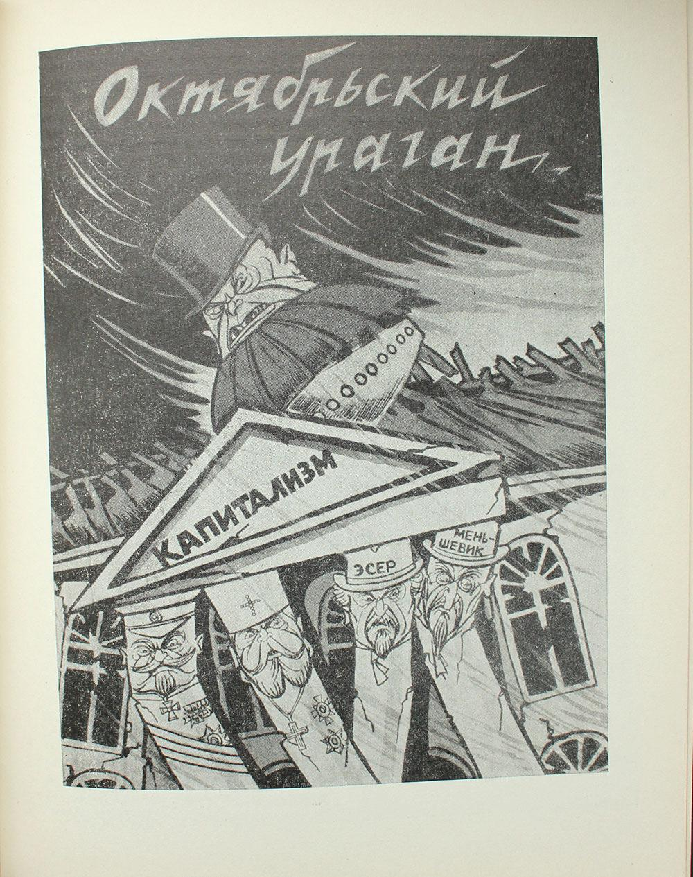 Soviet Satire Artists Desyat Ocherkov O Khudozhnikakh Satirikakh