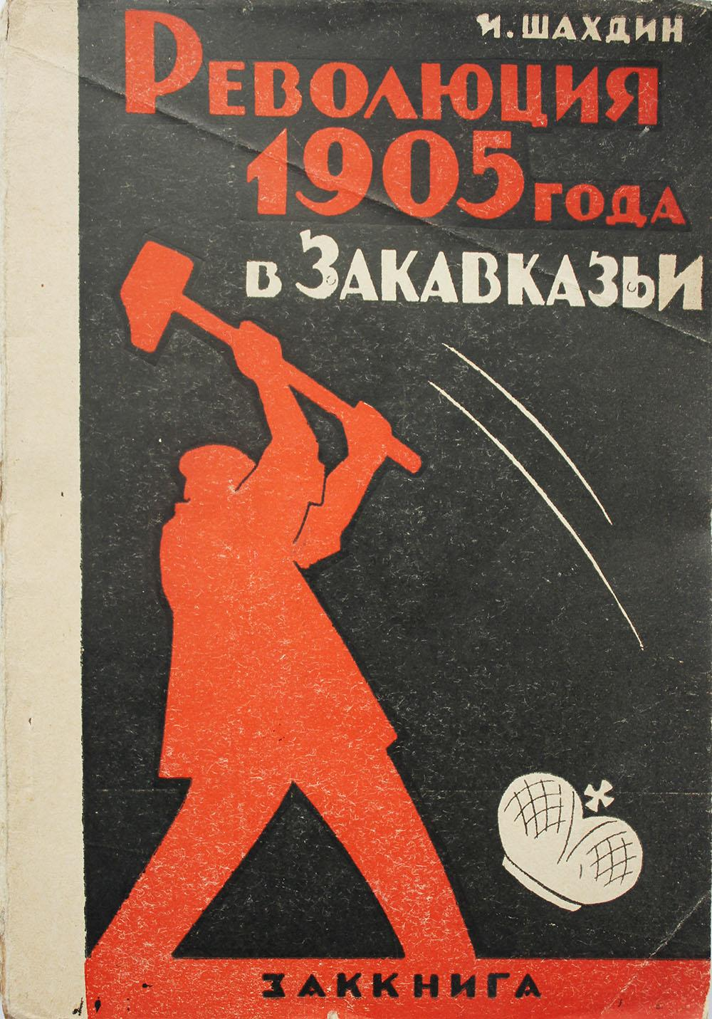 Shakhdin I Remembering Revolution Revoliutsia 1905 A V Zakavkazii E Of In Transcaucasia Zakkniga Tiflis 1930 72 Pp