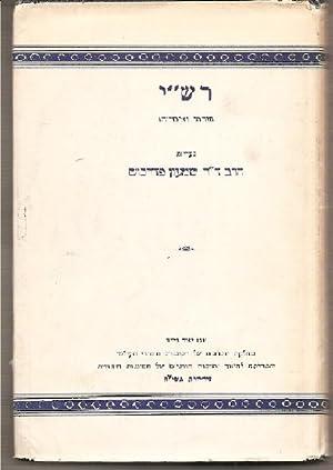 Rashi: His Teachings and Personality. Essays on: Federbush, Dr. Simon