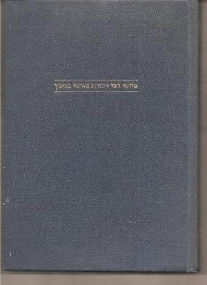 Piyutei R Yehudah Berabbi Benyamin/ Rabbi Jehuda: Elizur, Shulamit
