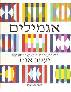 Agamilim: Ktivah, kriah ve-etgerey Hashivah: Yaacov Agam