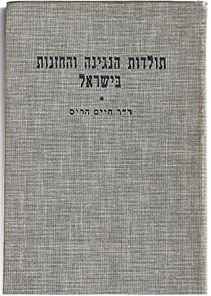 Hebrew Liturgical Music - A Survey of: Hyman H. Harris