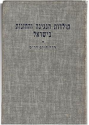 Hebrew Liturgical Music - A Survey of: Hyman H. Harris