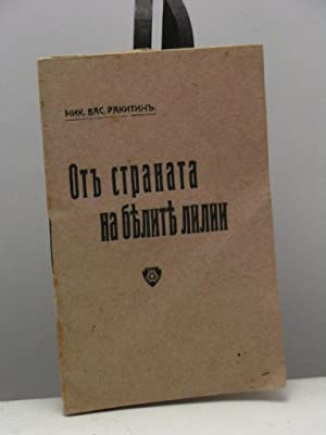 Ot stranata na belite lilii. Antologija ot severin poeti. Prevede Nik. Vas. Rakitin: Rakitin Nik. ...
