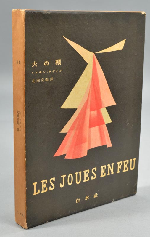 Vialibri rare books from 1953 page 15 1953 kitasono katue translator les joues en feu hi no hoho tokyo hakusuisha 1953 decorated paper covered boards in printed slipcase fandeluxe Image collections
