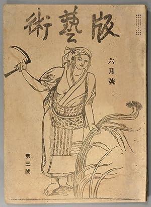 HAN GEIJUTSU San-go: SO^SAKU HANGA] Shiro to Kuro-sha