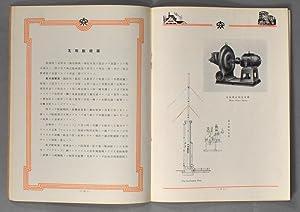OYOBI KAGAKU KO^GYO^YO^ KIKAI NARABI NI SO^CHI 2594: PREWAR INDUSTRY] CHU^O KO^GYO^-SHA