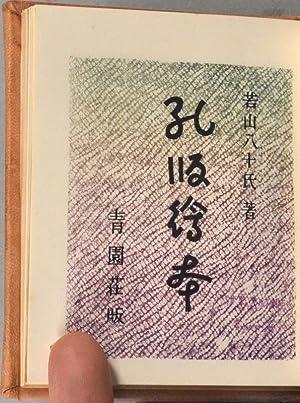 KAENAI KIMONO: MIMEOGRAPH/STENCIL ART] Wakayama Yaso^ji, artist