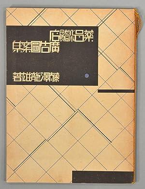 YAKUHIN KESHO^HIN KOMAMONOTEN KO^KOKU ZUANSHU^: PREWAR ADVERTISING] Fujisawa