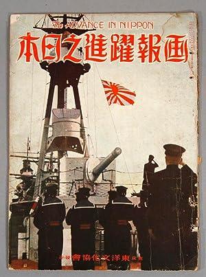 GAHÔ YAKUSHIN NO NIPPON THE ADVANCE IN JAPAN: JAPANESE MAGAZINE] Tôyô Bunka Kyôkai, publishe