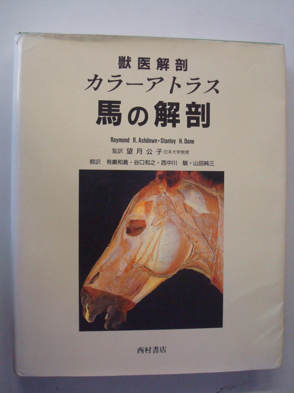 Colour Atlas of Veterinary Anatomy by Ashdown R R - AbeBooks