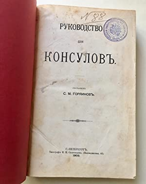 Council Guide (Rukovodstvo dlya konsulov)