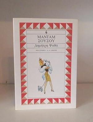 Mantam Sousou: chioumoristiko mythistorema: Psathas, Demetrios