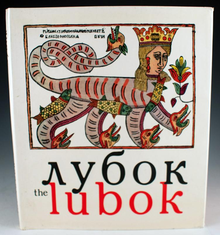 The Lubok: 17th-18th Century Russian Broadsides: Ovsyannikov, Yuri and Arthur Shkarovsky-Raffé