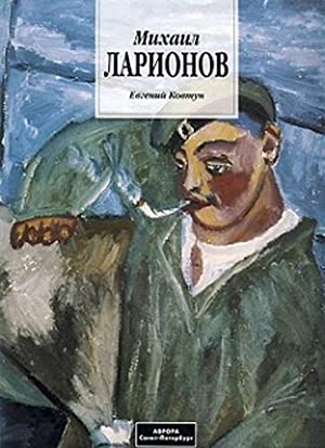 Michail Larionow. 1881 - 1964. Jewgeni Kowtun.: Larionov, Michail F.