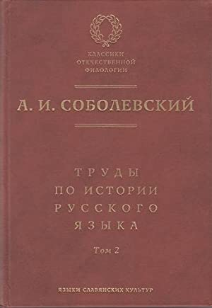 Trudy po istorii russkogo jazyka. Tom 2, Stati i recenzii.: Aleksej Sobolevskij: