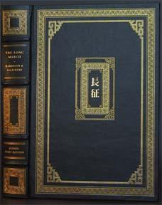 The Long March - 1st Edition/1st Printing