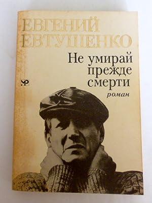 Ne umirai prezhde smerti : russkaja skazka.: Evgeni Evtushenko:
