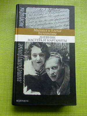 Dnevnik Mastera i Margarity. (Russian edition /: Bulgakov, Bulgakow, Michail