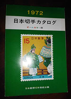 Japanese Postage Stamp Catalogue Colured Edition 1972