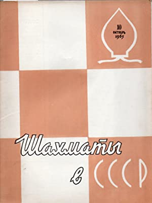 Schach in der UdSSR Nr.10 (Schachzeitschrift): Schachföderation der UdSSR