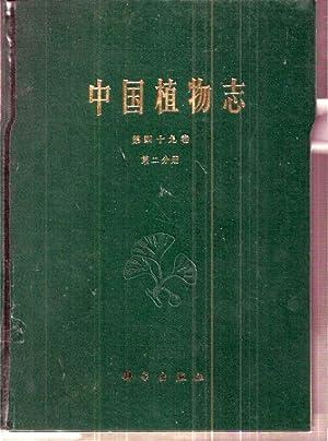 Flora Reipublicae Popularis Sinicae Tomus 49 (2): Flora Reipublicae Popularis