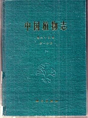 Flora Reipublicae Popularis Sinicae Tomus 65 (1): Flora Reipublicae Popularis