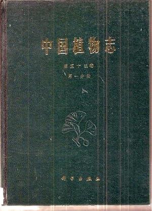 Flora Reipublicae Popularis Sinicae Tomus 53 (1): Flora Reipublicae Popularis