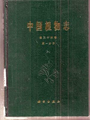 Flora Reipublicae Popularis Sinicae Tomus 34 (1): Flora Reipublicae Popularis