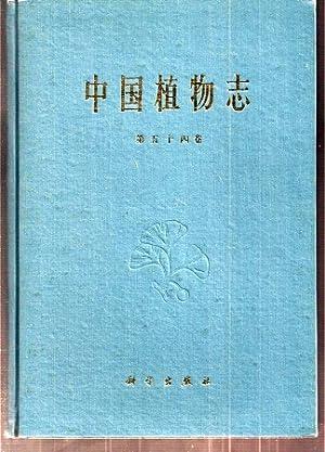 Flora Reipublicae Popularis Sinicae Tomus 54: Flora Reipublicae Popularis