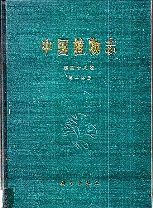 Flora Reipublicae Popularis Sinicae Tomus 48 (1): Flora Reipublicae Popularis