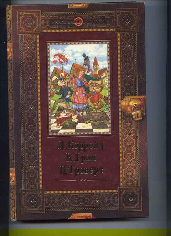 Alica w Strane Tschudes ( Alice im: Carroll, Lewis (