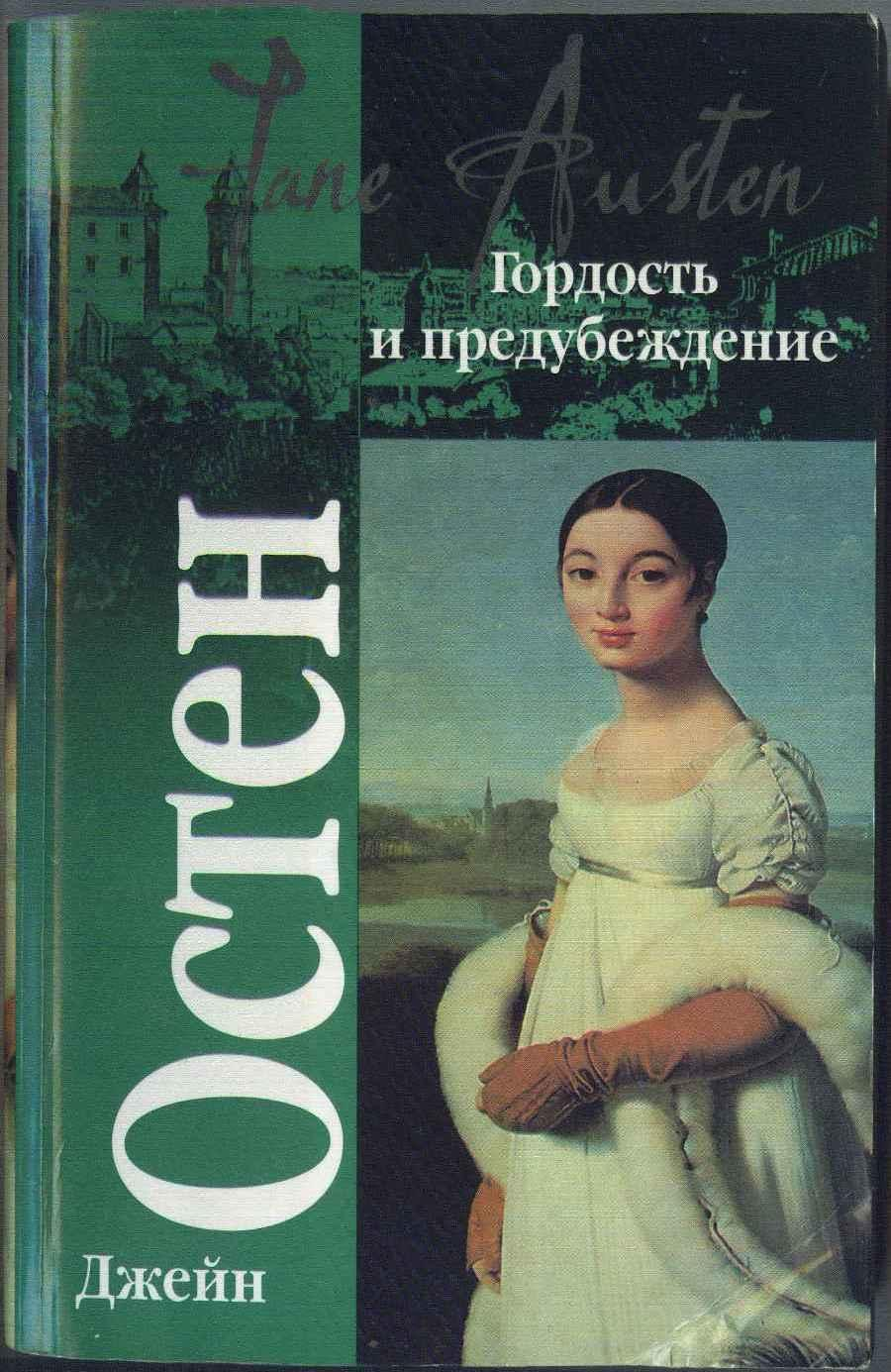 Gordost i predubeshdenie ( Stolz und Vorurteil: Austen, Jane