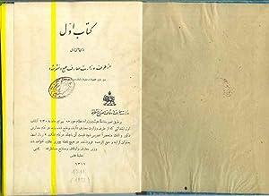 Persische Fibel: Fibel aus dem Iran