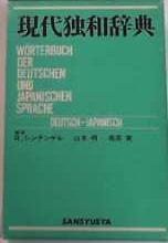 Wörterbuch der deutschen und japanischen Sprache Deutsch-Japanisch: Schinzinger (Hrsg.), ...