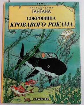 Tintin in Russian: Red Rackham's Treasure (Tintin en Russe)