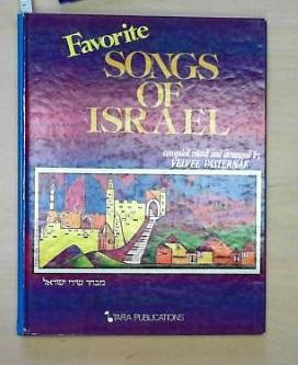 Favorite Songs of Israel