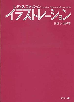 Ladies fashion illustration: Kumagai, Kojiro: