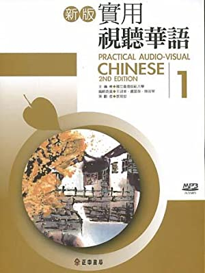 Practical Audio-Visual Chinese 1 2nd Edition (Book+mp3): Guo Li Tai