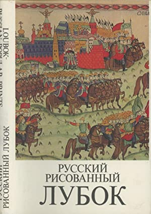 Loubok- Russian Popular Prints from the Late: n/a