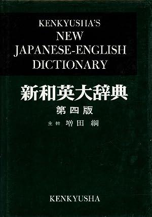 Kenkyusha's New Japanese-English Dictionary: Masuda, Koh; Kenkyusha