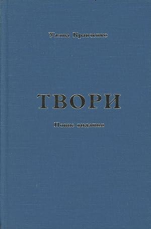Complete Works in Century of Woman's Movement: Kravchenko, Ulana; Edited