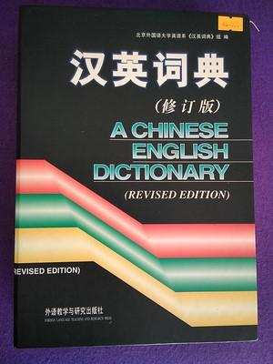 A chinese english dictionary (Revised edition)