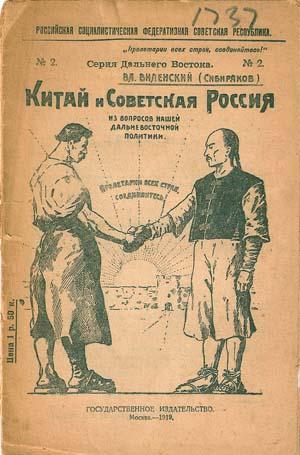Kitai i Sovetskaia Rossiia; iz voprosov nashei dal'nevostochnoi politiki: Vilenskii, Vladimir ...